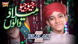 Rabi Ul New Naat 2018-19 - Geo Geo Milad Walo - Syed Bilal Ali Shah - Heera Gold 2018