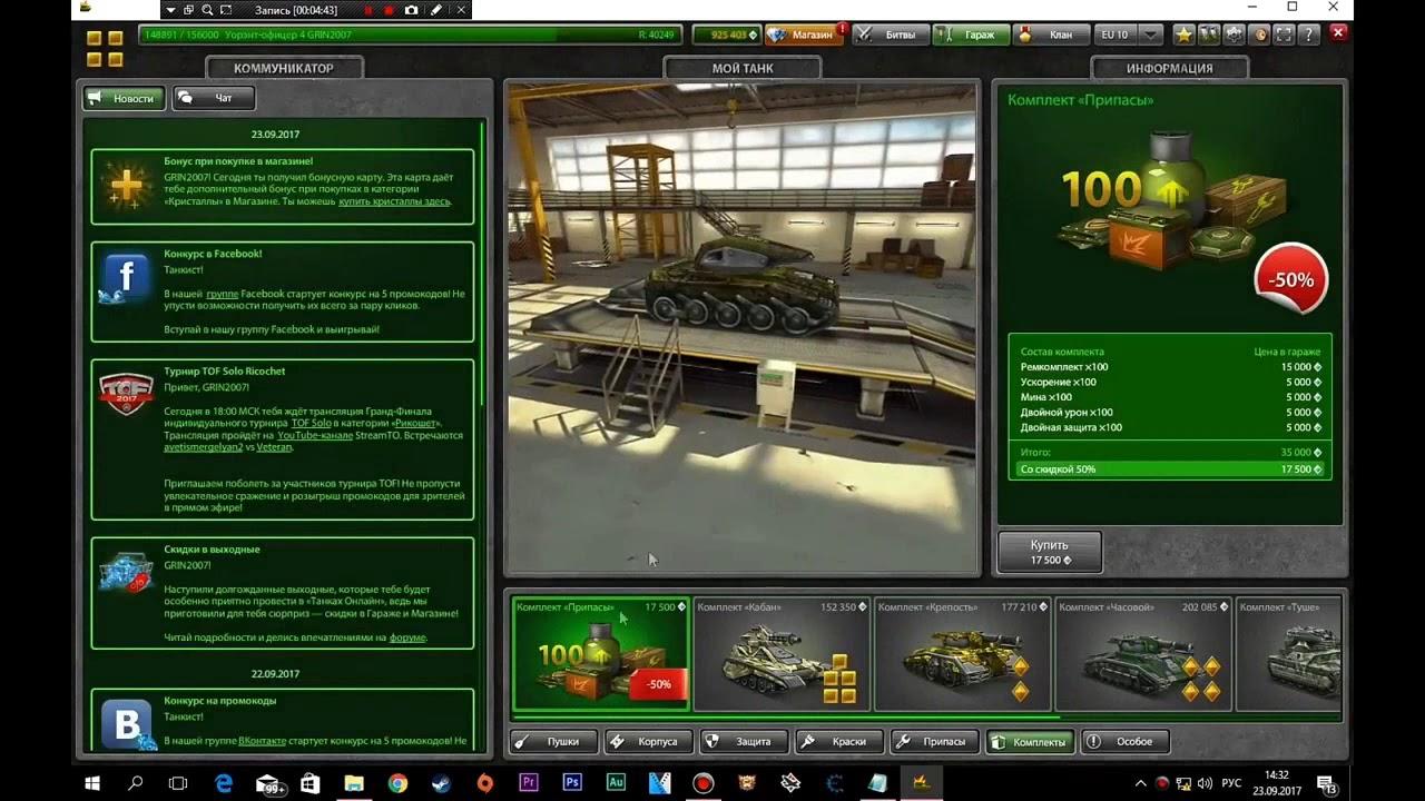 скачать чит танки онлайн бесконечный баллон