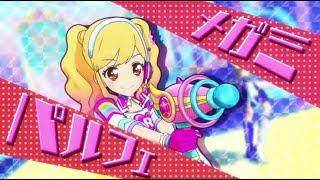 【アイカツMAD】アイドル楽隊サンメガミ「正義のキモチ」/アイドル活動【Aikatsu】