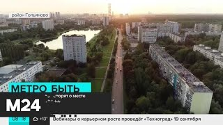 Жители Гольянова спорят о месте строительства станции метро - Москва 24