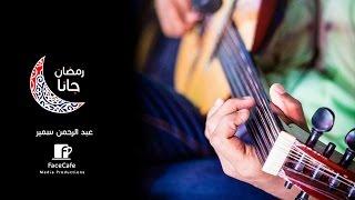 رمضان جانا - عبد الرحمن سمير Oud Cover