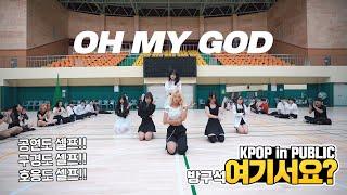[방구석 여기서요?] (여자)아이들 (G)I-DLE - OH MY GOD   커버댄스 DANCE COVER