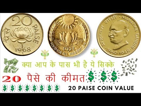 20 Paise Coin Value Price Mahatma Gandhi Lotussun Lotus Coin Brass Peetal