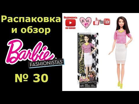 Куклы Barbie купить Барби в интернет магазине Дочки