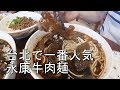 【永康牛肉麺】ラーメンとは違う台湾の牛肉麺ニューロウメンが美味しい!