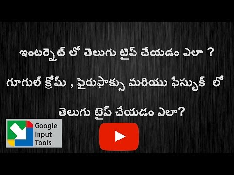 How to Type Telugu in Internet