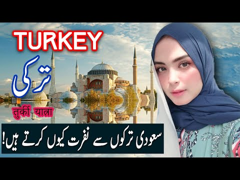 Travel To Turkey | turkey History Documentary in Urdu And Hindi | Spider Tv | ترکی کی سیر