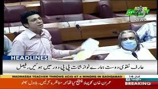 Headlines 12 AM | 15 July 2020 | Aaj News | AJT