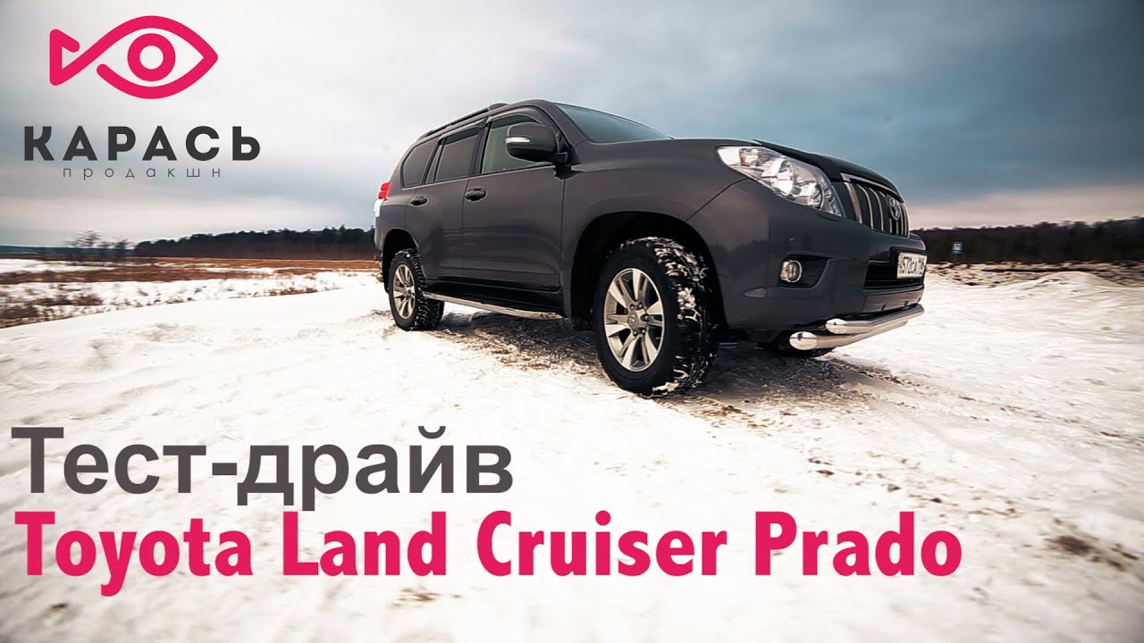 Toyota Land Cruiser Prado тест драйв #10