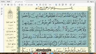 Video Eaalim Rahmatu - Surah At-Talaaq aya 1 from Quran . download MP3, 3GP, MP4, WEBM, AVI, FLV September 2018