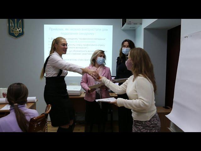 Тренінг «Вигорання як наслідок професійних стресів та конфліктів державного службовця»