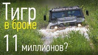 Бронированный Тигр СБМ тюнинг