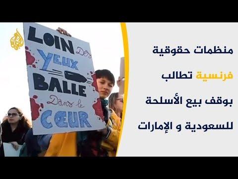 برلمانيون ومنظمات حقوقية فرنسية تطالب بوقف بيع الأسلحة للسعودية  - 22:54-2019 / 6 / 18