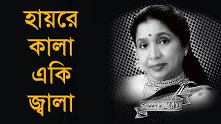 Hay Re Kala Eki Jwala - Asha Bhosle [Remastered]