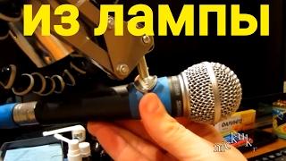 Микрофонная стойка из настольной лампы = как я сделал DIY(, 2015-01-23T19:25:37.000Z)