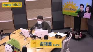 [오늘 아침 1라디오] | KBS 210106 방송