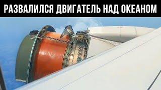 Двигатель Самолета Развалился над Тихим Океаном