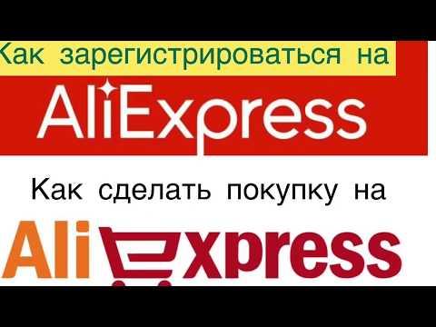 Как зарегистрироваться на Алиэкспресс и сделать покупку