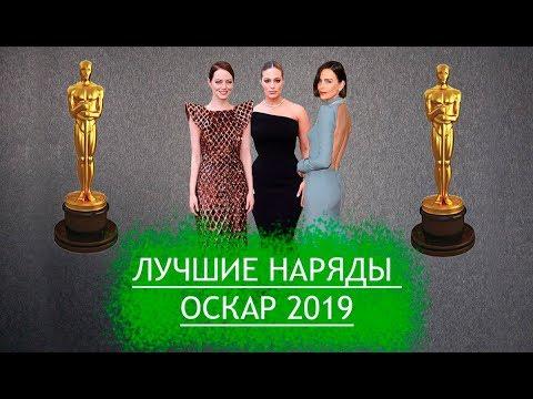 Топ 10 лучших нарядов звезд премии Оскар 2019