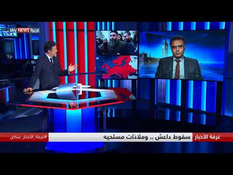 سقوط داعش.. وملاذات مسلحيه  - نشر قبل 3 ساعة