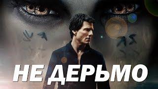 МУМИЯ 2017 - НЕ ДЕРЬМО