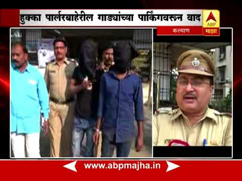 Kalyan : Police Arrest criminal In Fight Between Two Group and Murder