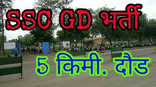 SSC GD BHARTI BHOPAL 19/08/2019 MAHENDRA UIKEY SIR  9424940784