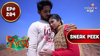 Geetha | ಗೀತಾ | Episode 284 | Coming Up Next