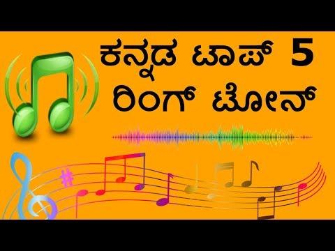 Kannada Top 5 Ring Tones