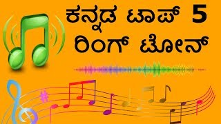 ... ringtone app - https://goo.gl/yscyjg follow facebook ❤ https://www.facebook.com/kktvkannada/ google plus https://plus.google.com/+...