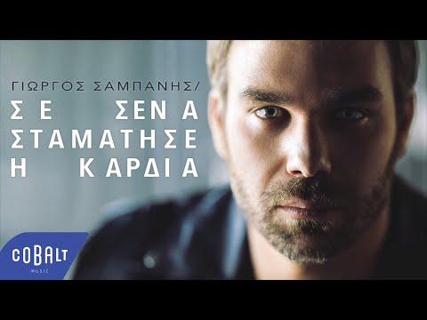 Γιώργος Σαμπάνης - Σε σένα σταμάτησε η καρδιά - Official Audio Release