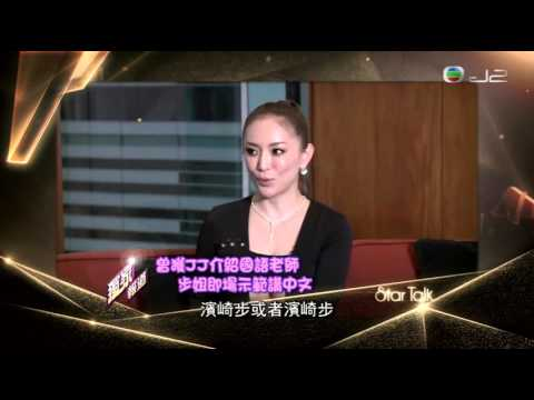 浜崎あゆみ Ayumi Hamasaki 濱崎步 | Star Talk Hong Kong Interview | Feb 26 2016