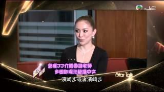 Gambar cover 浜崎あゆみ Ayumi Hamasaki 濱崎步 | Hong Kong Star Talk Interview | Feb 26 2016