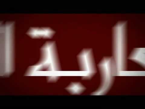فناير-حمرا-وخضرا-fnaire-hamra-o-khadra