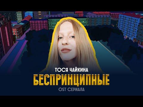 Тося Чайкина - Беспринципные