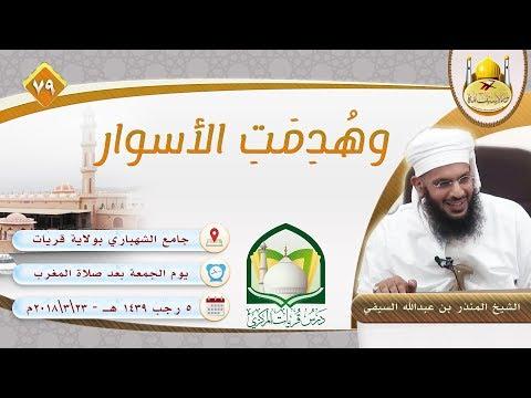 (79) وهدمت الأسوار ش. المنذر السيفي