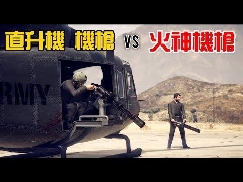 【GTA5】類似武器實測 女武神直升機附設機槍 VS 火神機槍 哪方威力大呢? - YouTube