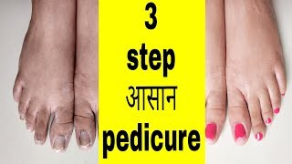 How to do skin whitening pedicure at home step by step in hindi|kaurtips ♥️
