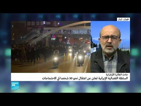 السلطات القضائية الإيرانية تعلن اعتقال 30 شخصا من المشاركين في الاحتجاجات  - 17:00-2020 / 1 / 14