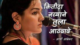 Aarya ambekar | Kidita navyane Tula aathvave lyrics