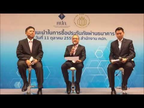 คปภ. หารือสมาคมธนาคารไทย ออกบัญญัติ 12 ประการ เพื่อการซื้อประกันภัยผ่านธนาคาร