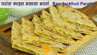 Jackfruit Bharwan Masala Parata - कटहल भरवां मसाला परांठा -Raw Jack Fruit stuffed Paratha