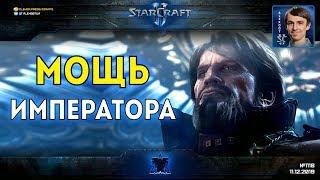 ФИНАЛЬНЫЙ ВЕРДИКТ: Менгск с полной прокачкой на новом уровне сложности StarCraft II