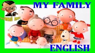 English lesson № 7 УРОКИ АНГЛИЙСКОГО ЯЗЫКА. МОЯ СЕМЬЯ. (ENGLISH LESSON. MY FAMILY)