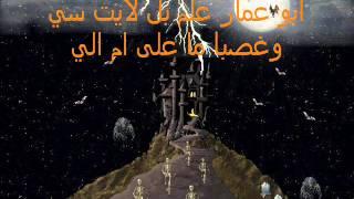 اهانة علي الوحش منقبل محمد الجبوري لعيون ياسر ابو عمار