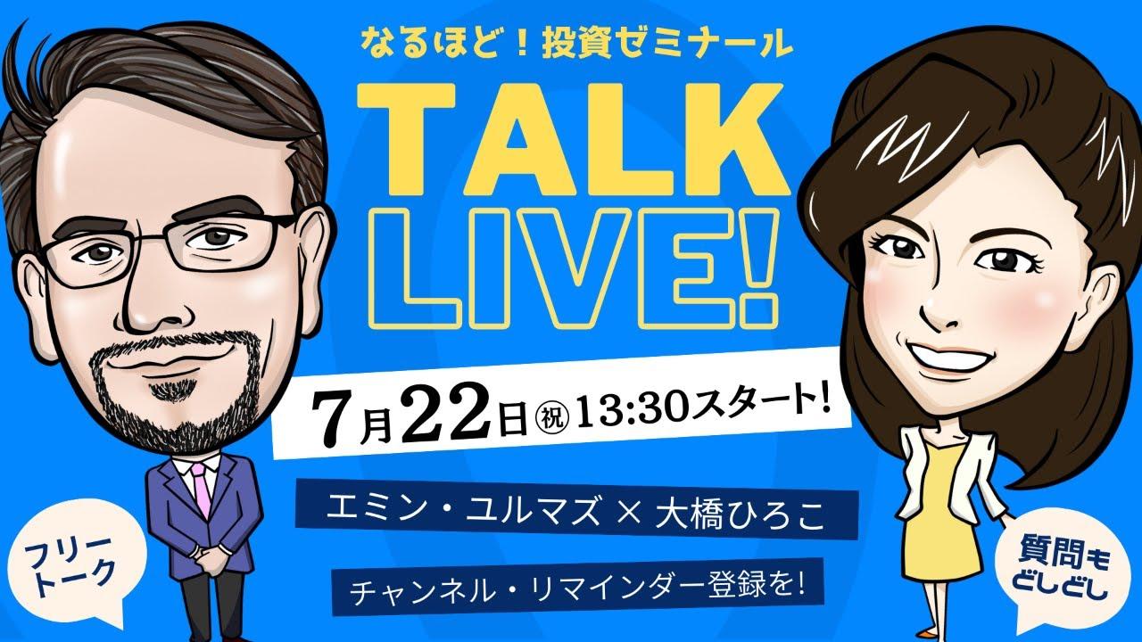【なるほど!トークライブ Vol.1】エミン・ユルマズ×大橋ひろこ(2021/7/22開催)