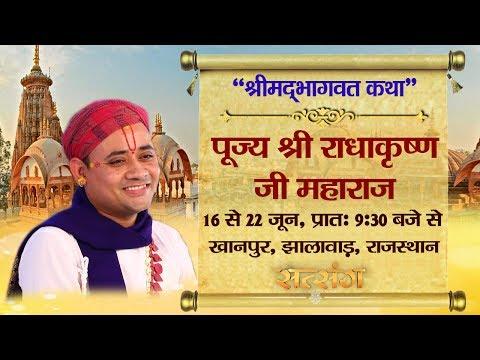 Live - Shrimad Bhagwat Katha By Radha Krishna ji - 17 June | Jhalawar | Day 2