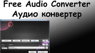 Как конвертировать аудиофайлы? Free Audio Converter
