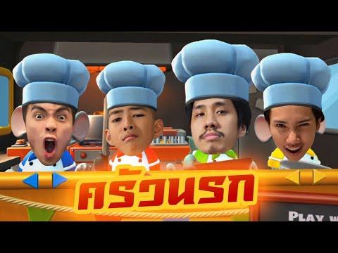 เกมทำอาหาร ทำลายมิตรภาพ !!