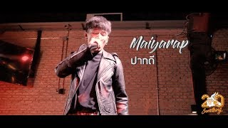 ปากดี - Maiyarap [Live] 20Something Bar